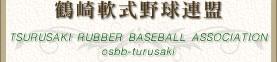 鶴崎軟式野球連盟